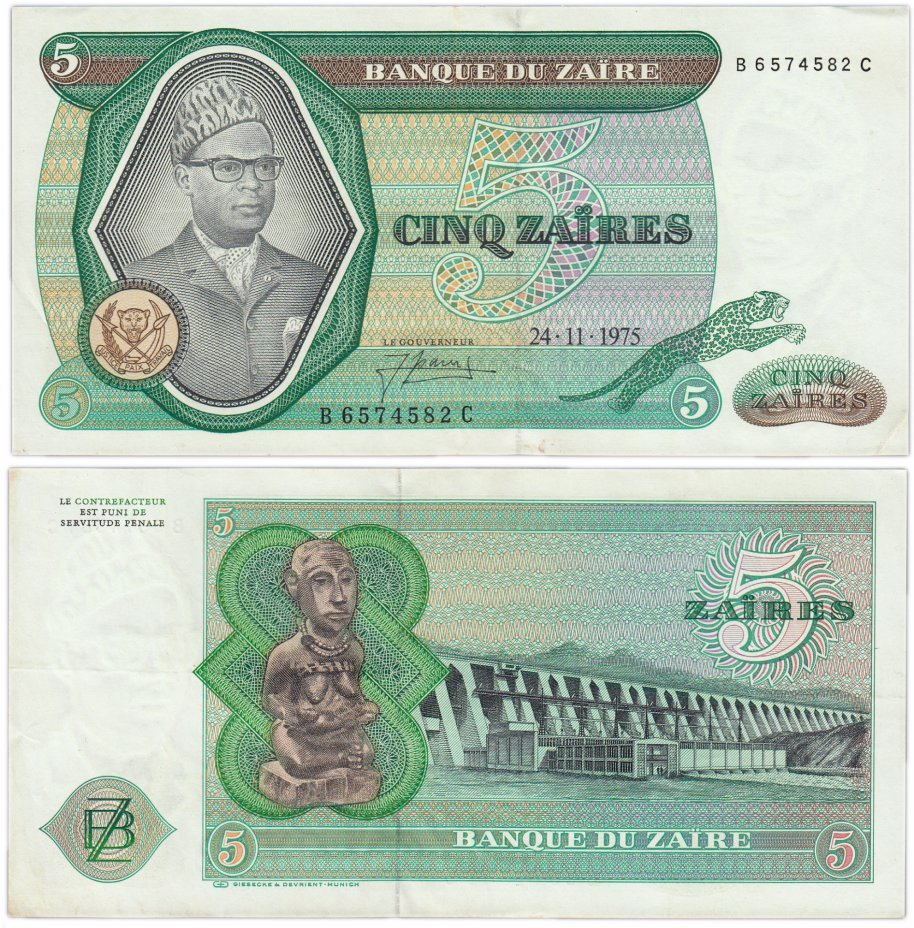 купить Заир 5 заир 1975 (Pick 21a)