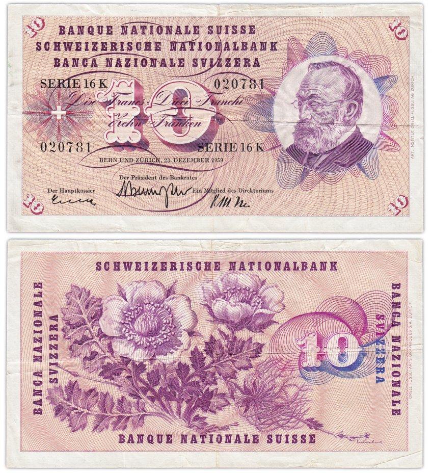 купить Швейцария 10 франков 1959 (Pick 45е(3))