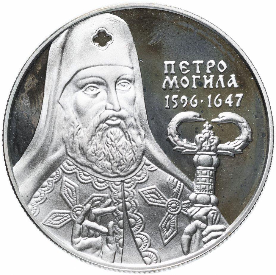 """купить Украина 10 гривен 1996 """"400 лет со дня рождения Петра Могилы"""""""