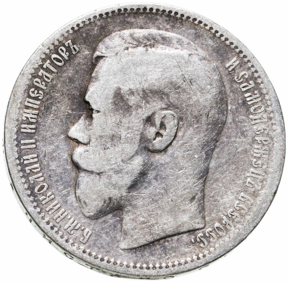 купить 1 рубль 1896 *