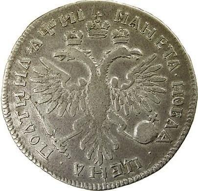 купить полтина 1718 года L большая голова