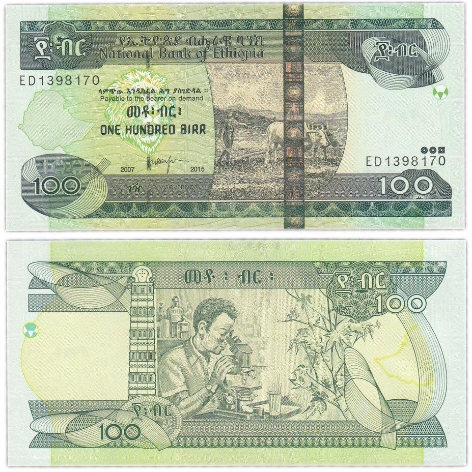 купить Эфиопия 100 быр 2015 (Pick 52g)