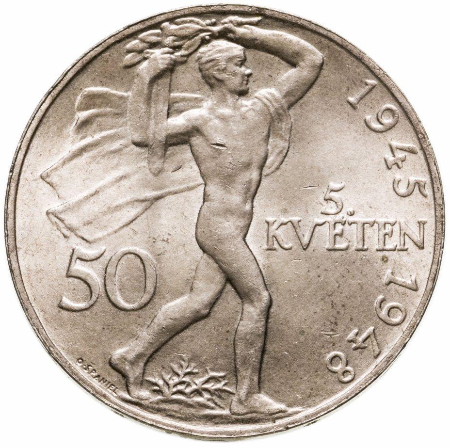 """купить Чехословакия 50 крон 1948 """"3-летие Пражского восстания"""""""