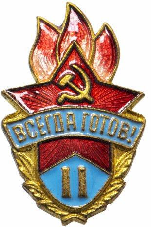 """купить Значок СССР 1950х г """"Пионерский, всегда готов"""", 2 класс, булавка"""