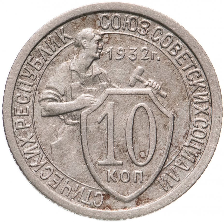 купить 10 копеек 1932