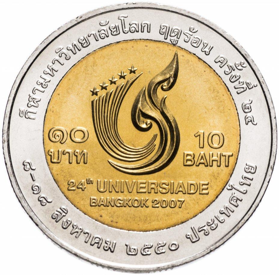 """купить Таиланд 10 бат 2007 """"24 -ая Универсиада в Бангкоке"""""""