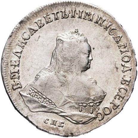 купить 1 рубль 1753 СПБ-IМ