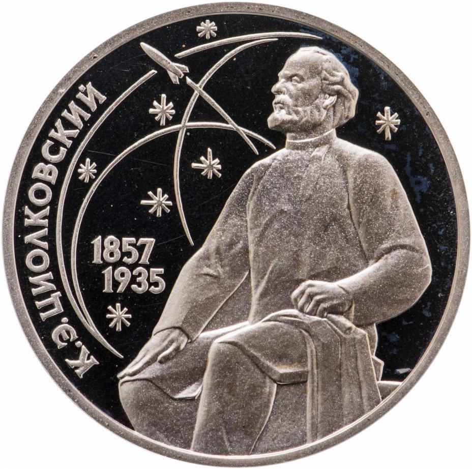 """купить 1 рубль 1987 Proof """"130 лет со дня рождения К. Э. Циолковского"""""""
