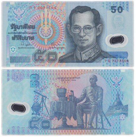 купить Таиланд 50 бат 1997  полимерная (Pick 102) ПРЕСС
