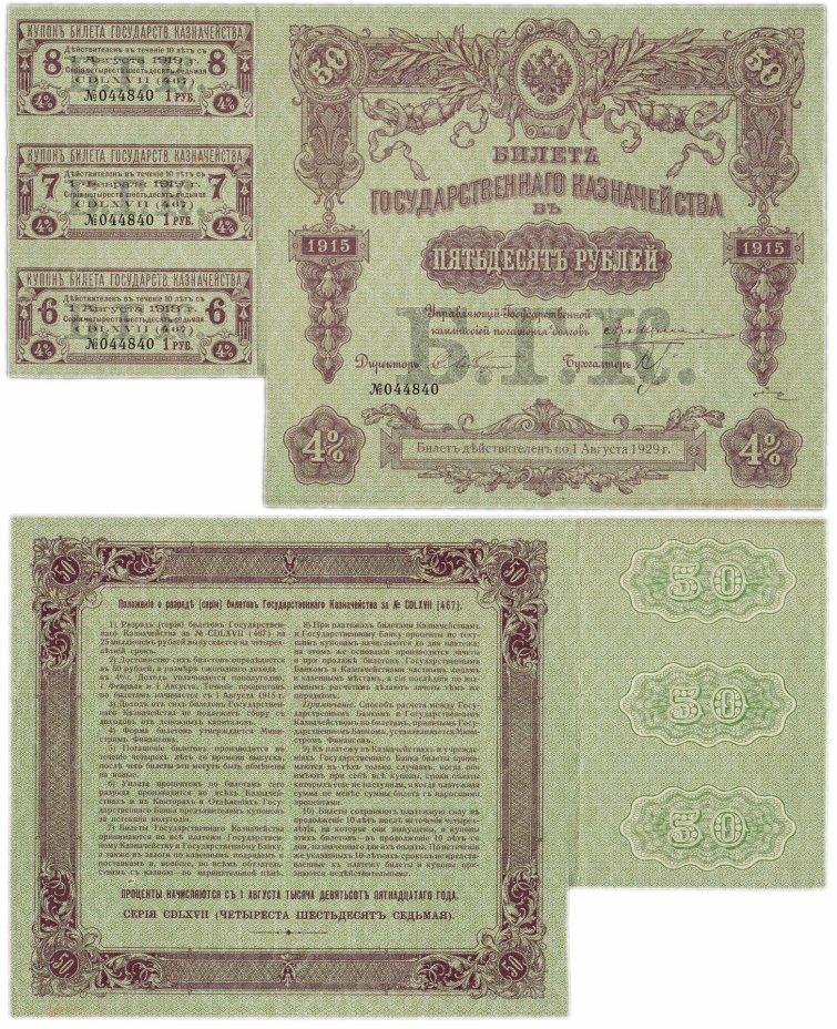 купить БГК Билет Государственного Казначейства 50 рублей 1915 директор Лебединский с купонами