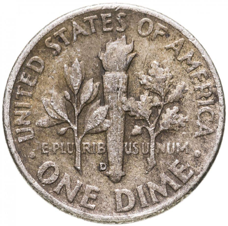 купить США 10 центов (дайм, one dime) 1957 D