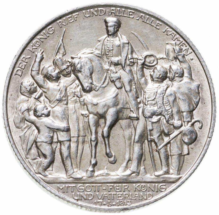 купить Германия (Империя) 2 марки (mark) 1913  100 лет Победы над Наполеоном под Лейпцигом (Битва народов)