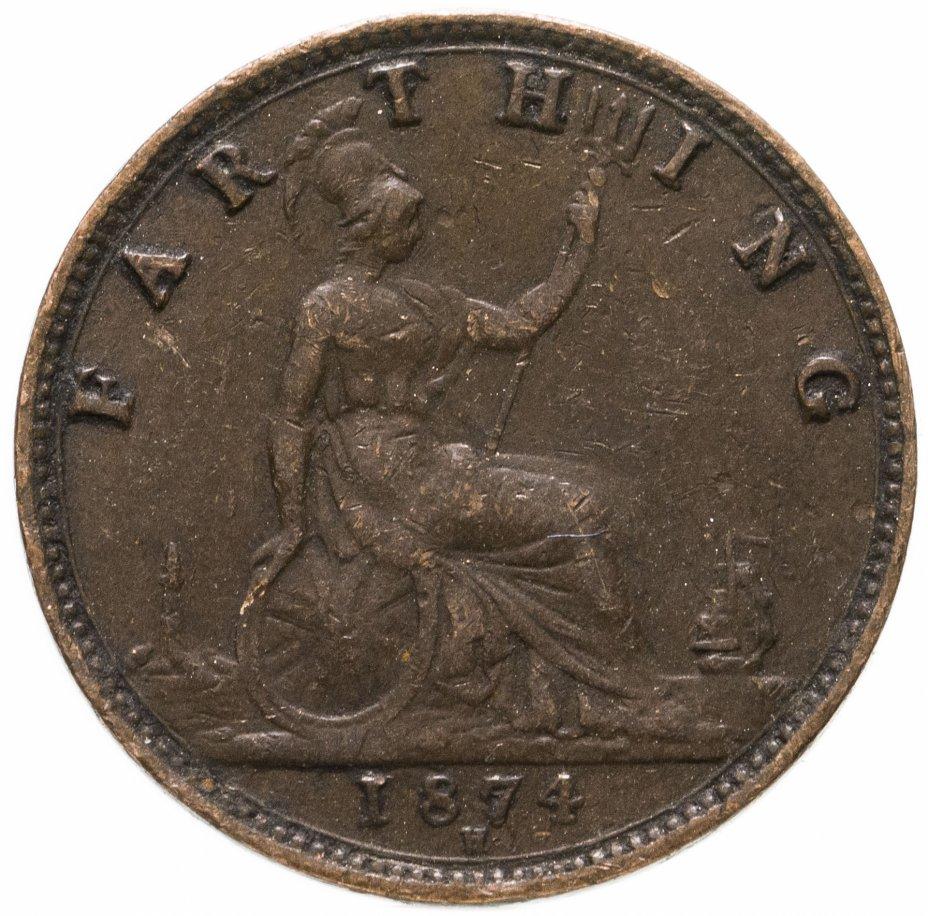 купить Великобритания 1 фартинг (farthing) 1874