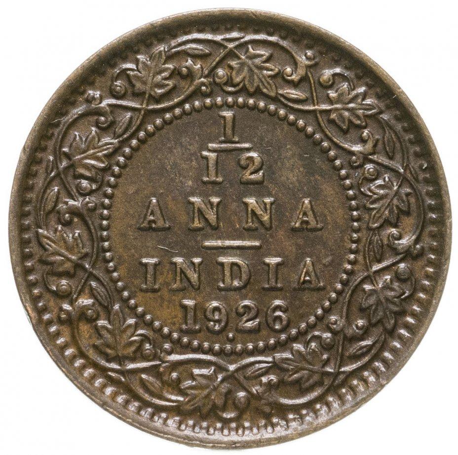 купить Индия (Британская) 1/12 анны (anna) 1926 Георг V