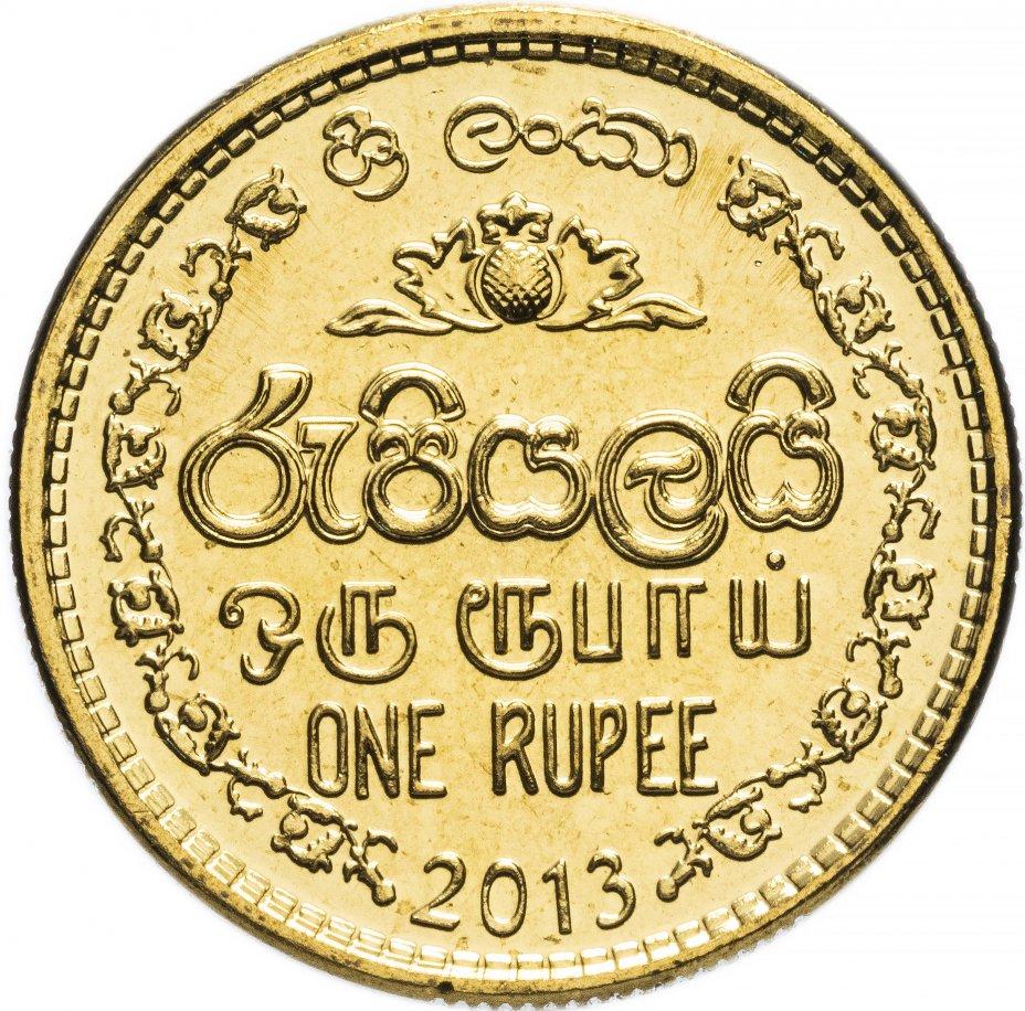 купить Шри-Ланка 1 рупия (rupee) 2013