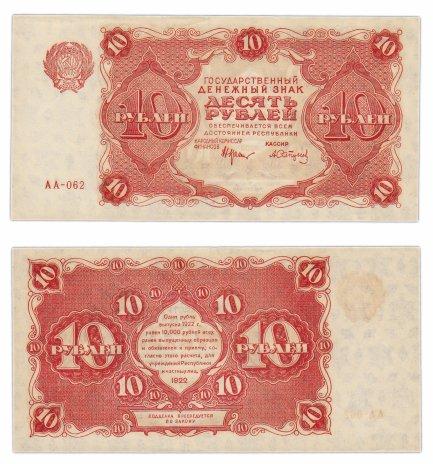 купить 10 рублей 1922 кассир Сапунов