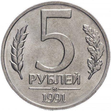 купить 5 рублей 1991 ММД