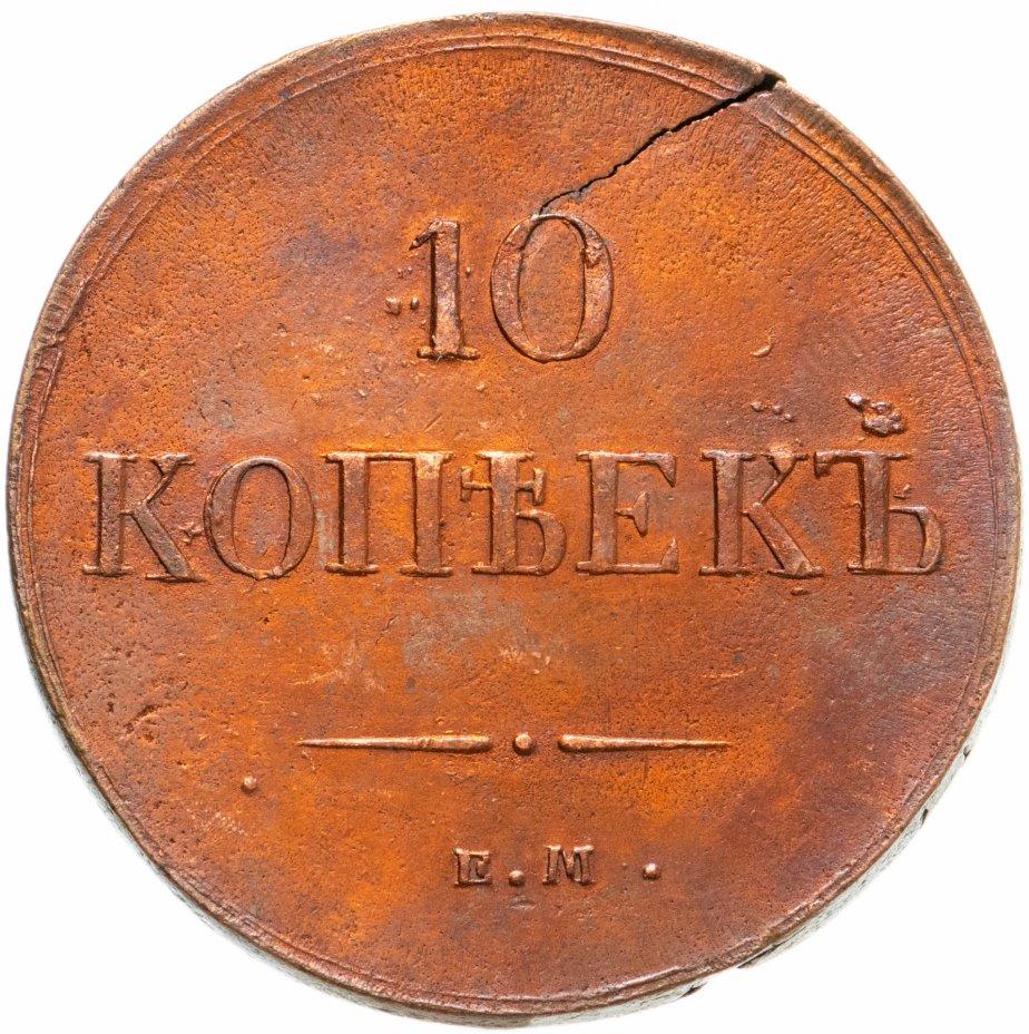 купить 10 копеек 1837 ЕМ-КТ