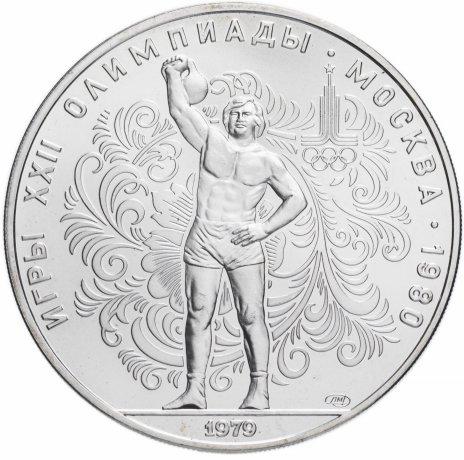 """купить 10 рублей 1979 """"XXII Олимпиада 1980г в Москве - гиря"""""""