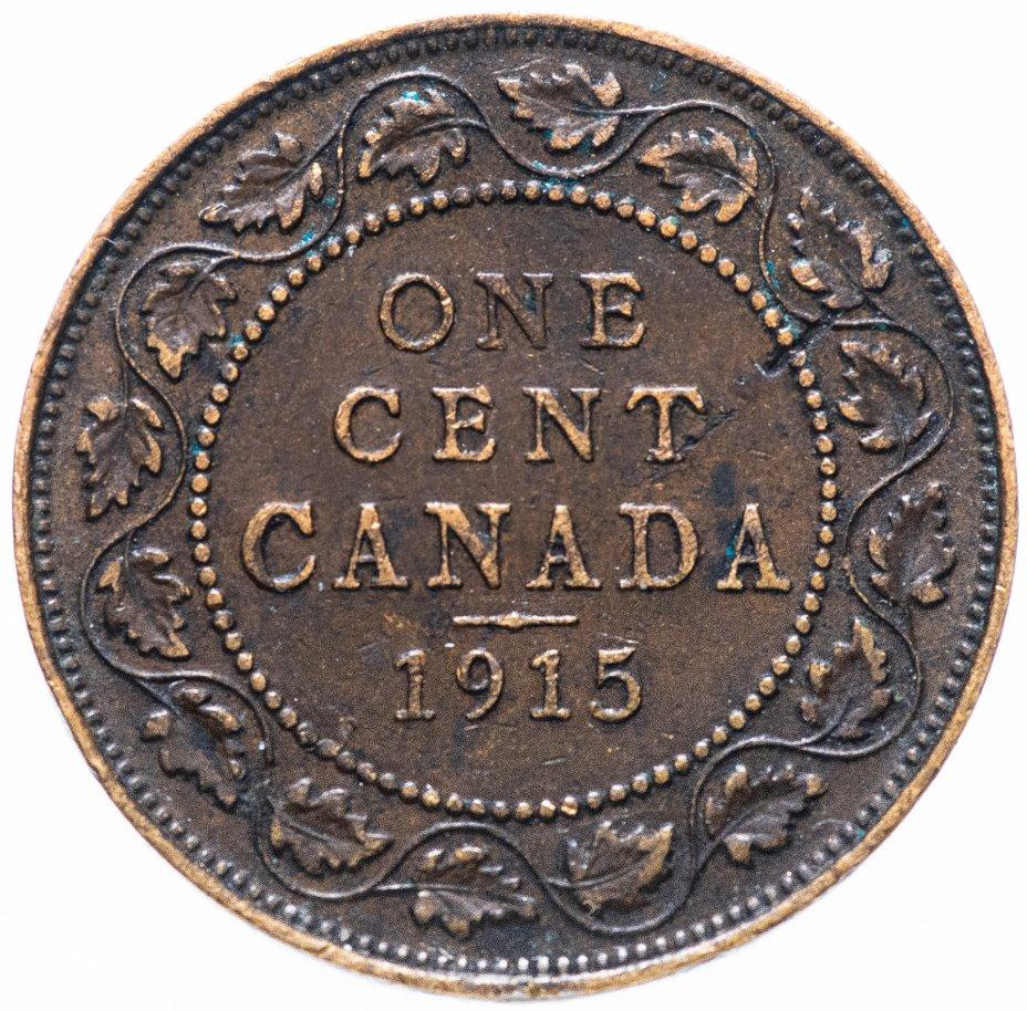 купить Канада 1 цент 1915