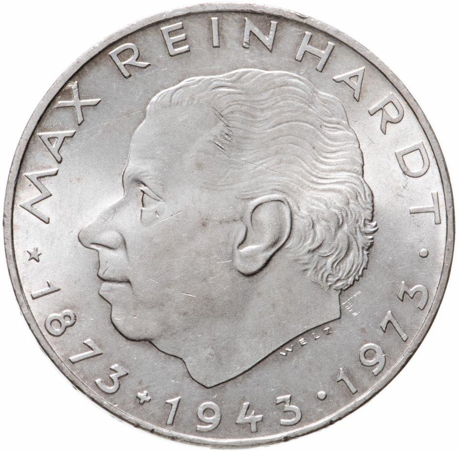 """купить Австрия 25 шиллингов 1973 """"100 лет со дня рождения Макса Рейнхардта"""""""