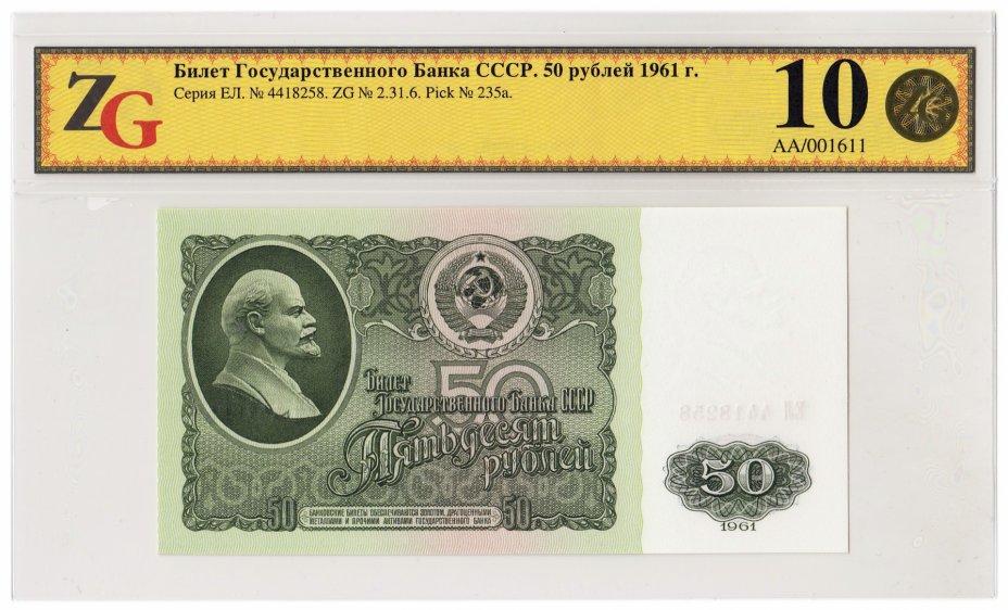 купить 50 рублей 1961 в слабе ZG GUNC 67 ПРЕСС