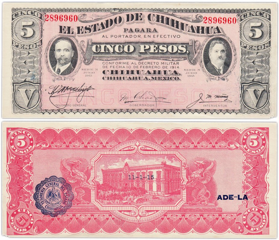 купить Мексика 5 песо 1914 (1915) (Pick s532A) 7 значный номер