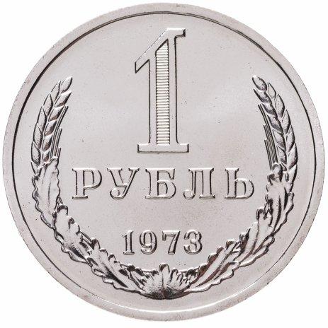 купить 1 рубль 1973  Штемпельный блеск