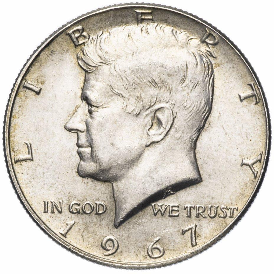 купить США 50 центов (1/2 доллара, half dollar) 1967