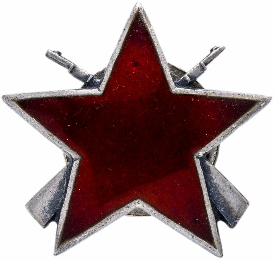 купить Югославия орден Партизанской Звезды 3 степень  ICOM Zagreb