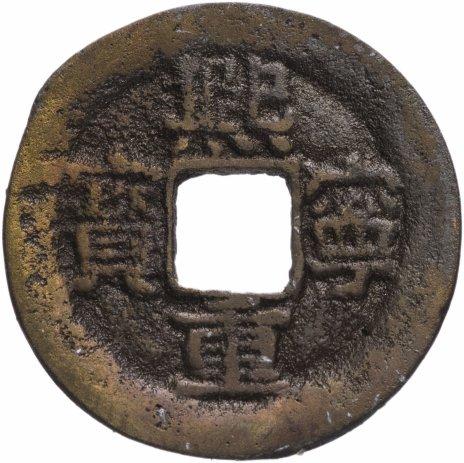 купить Северная Сун 2 вэнь (2 кэш) 1068-1077 император Сун Шэнь Цзун