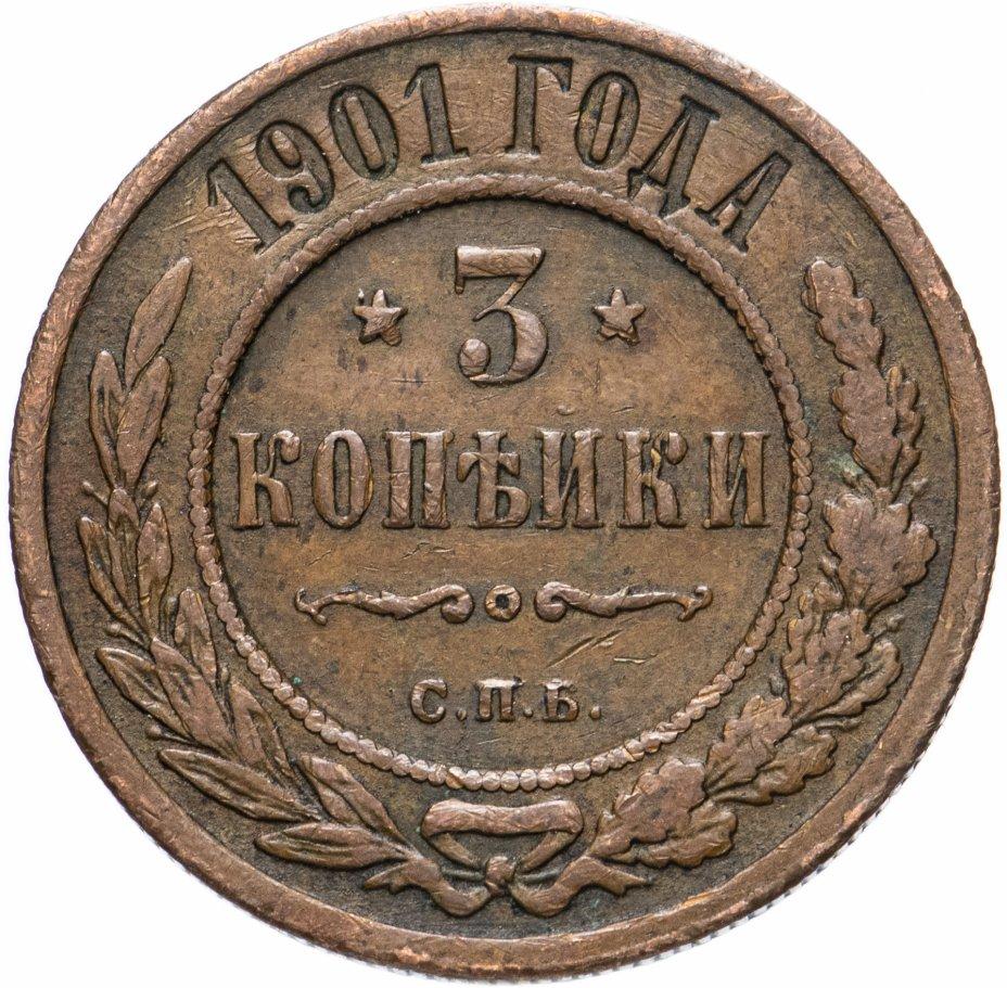 купить 3 копейки 1901 СПБ