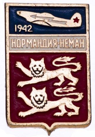 купить Значок Авиация  Нормандия - Неман  1942  (Разновидность случайная )