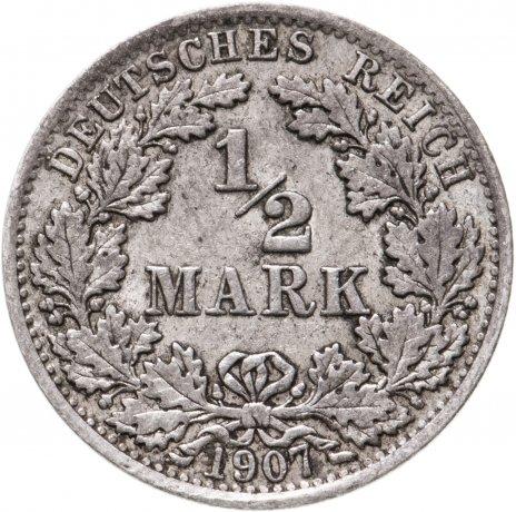 купить Германия, Германская империя 1/2 марки 1907 A