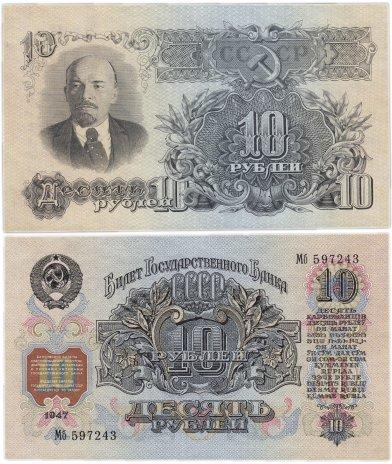 купить 10 рублей 1947 16 лент в гербе, тип литер Большая/маленькая