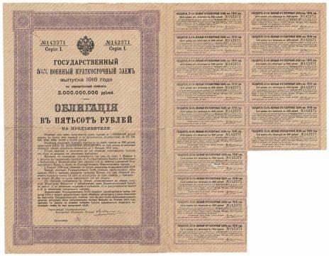 купить Облигация 500 рублей 1916 (выпуск 1)