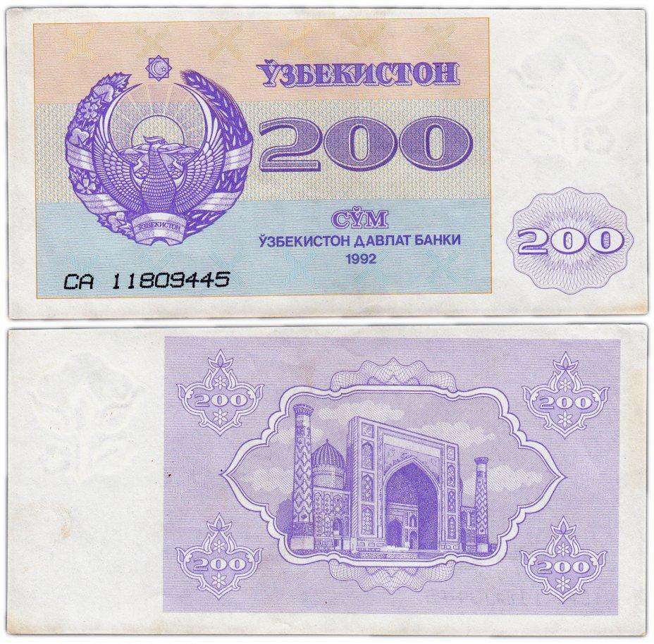купить Узбекистан 200 сум 1992 (Pick 68a)