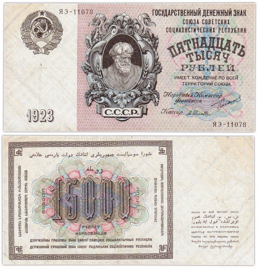 купить 15000 рублей 1923  наркомфин Сокольников, кассир Селляво
