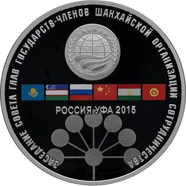 купить 3 рубля 2015 года СПМД ШОС Proof