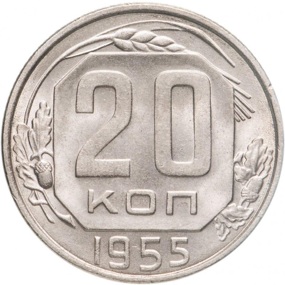 купить 20 копеек 1955 штемпельный блеск