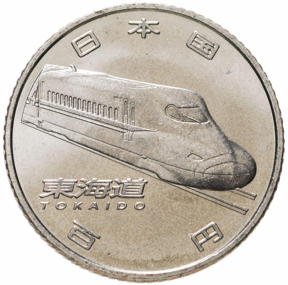 """купить Япония 100 йен (yen) 2015 """"50 лет Скоростной железной дороге - Токайдо"""""""