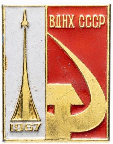 """купить Значок СССР 1967 г """"ВДНХ СССР"""", ММД, булавка"""