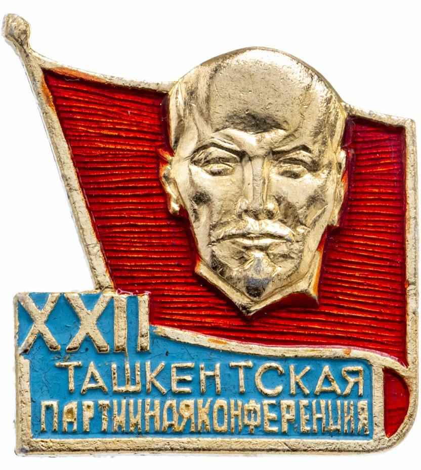 купить Знак 22  Ташкентская Партийная Конференция