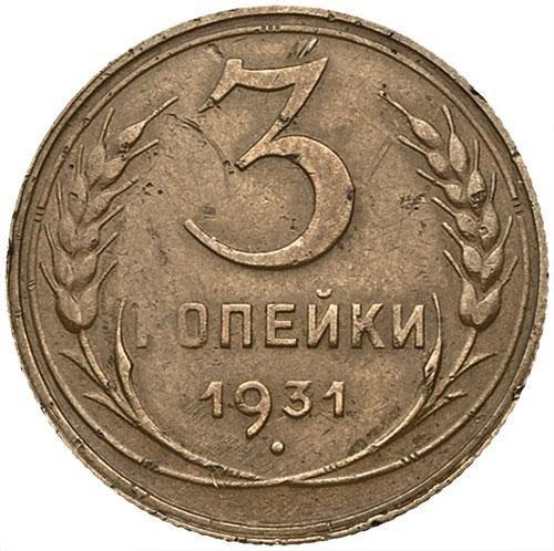 купить 3 копейки 1931 года перепутка, черта