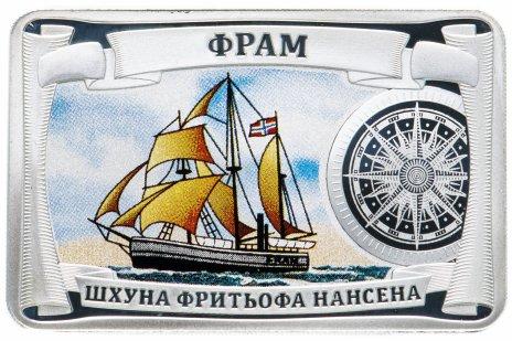 """купить Жетон """"Самые красивые корабли мира. Фрам"""""""