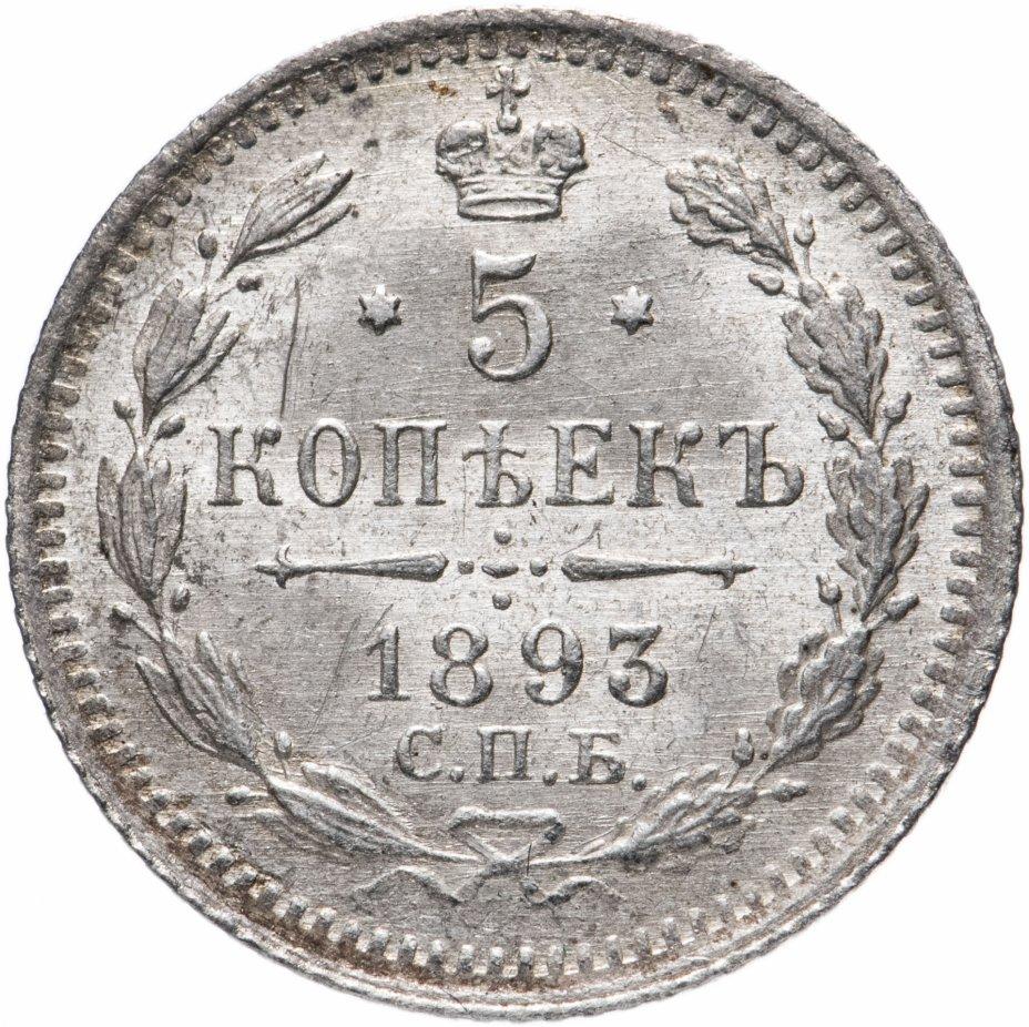 купить 5 копеек 1893 СПБ-АГ