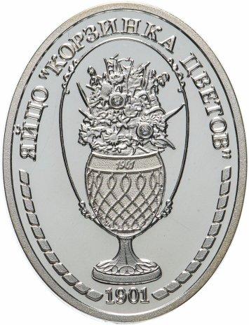 """купить Медаль """"Императорская коллекция Карла Фаберже. Яйцо Корзинка цветов"""""""