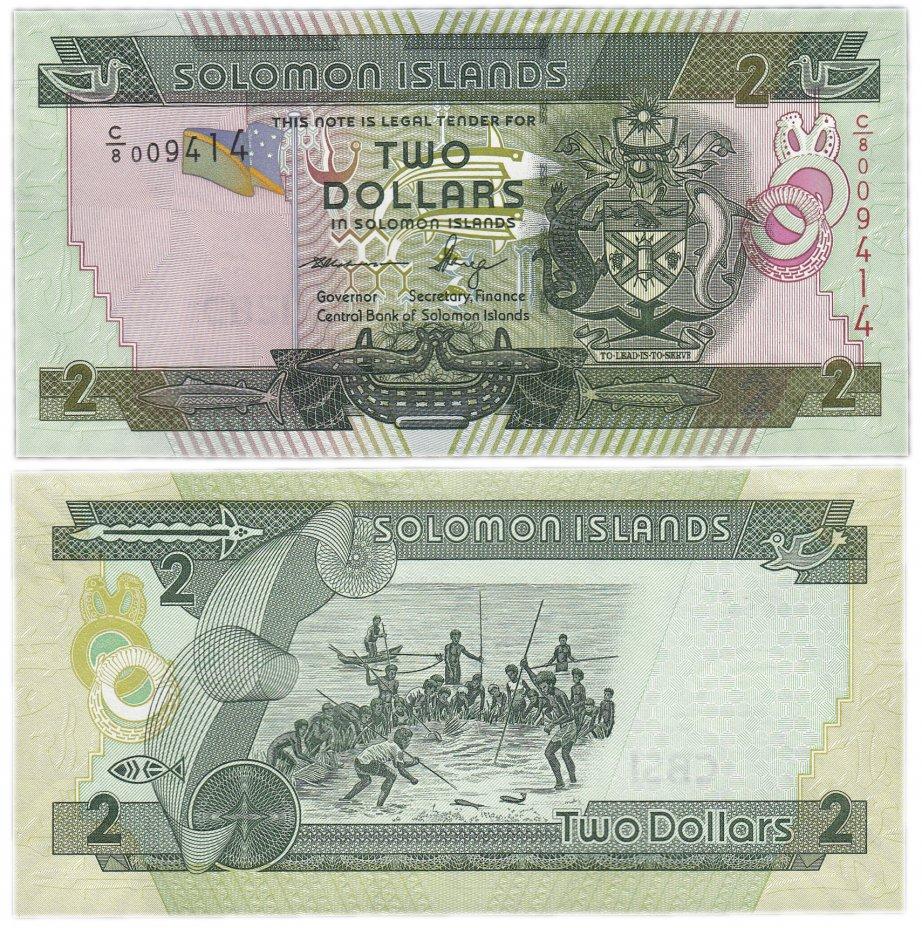 купить Соломоновы острова 2 доллара 2006-2011 (Pick 25)