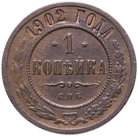 купить 1 копейка 1902 СПБ