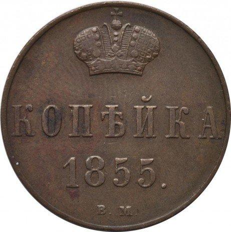 купить 1 копейка 1855 года ВМ Николай I